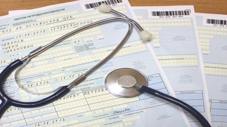 Больничный лист служит основанием для компенсации денежных средств в связи с временной неспособностью выполнения служебных обязанностей