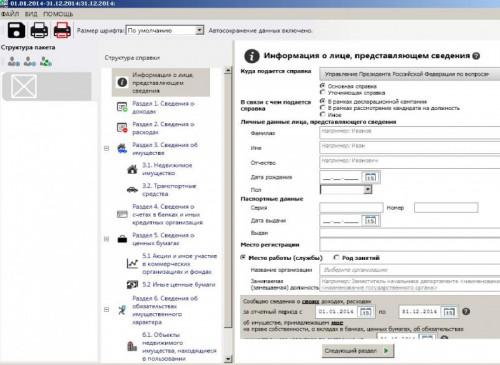 СПО оснащено достаточно удобным для работы интерфейсом