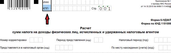 Графы для введения информации об ИНН и КПП