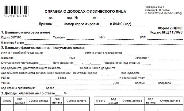 В справке 2 ндфл код дохода 2012 ип справка для получения визы