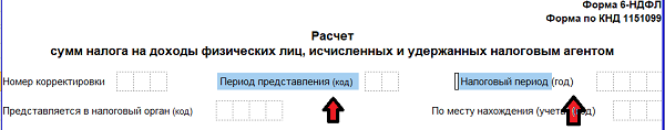Заполнение кодов периода