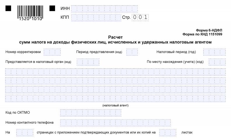 Титульный лист справки 6-НДФЛ