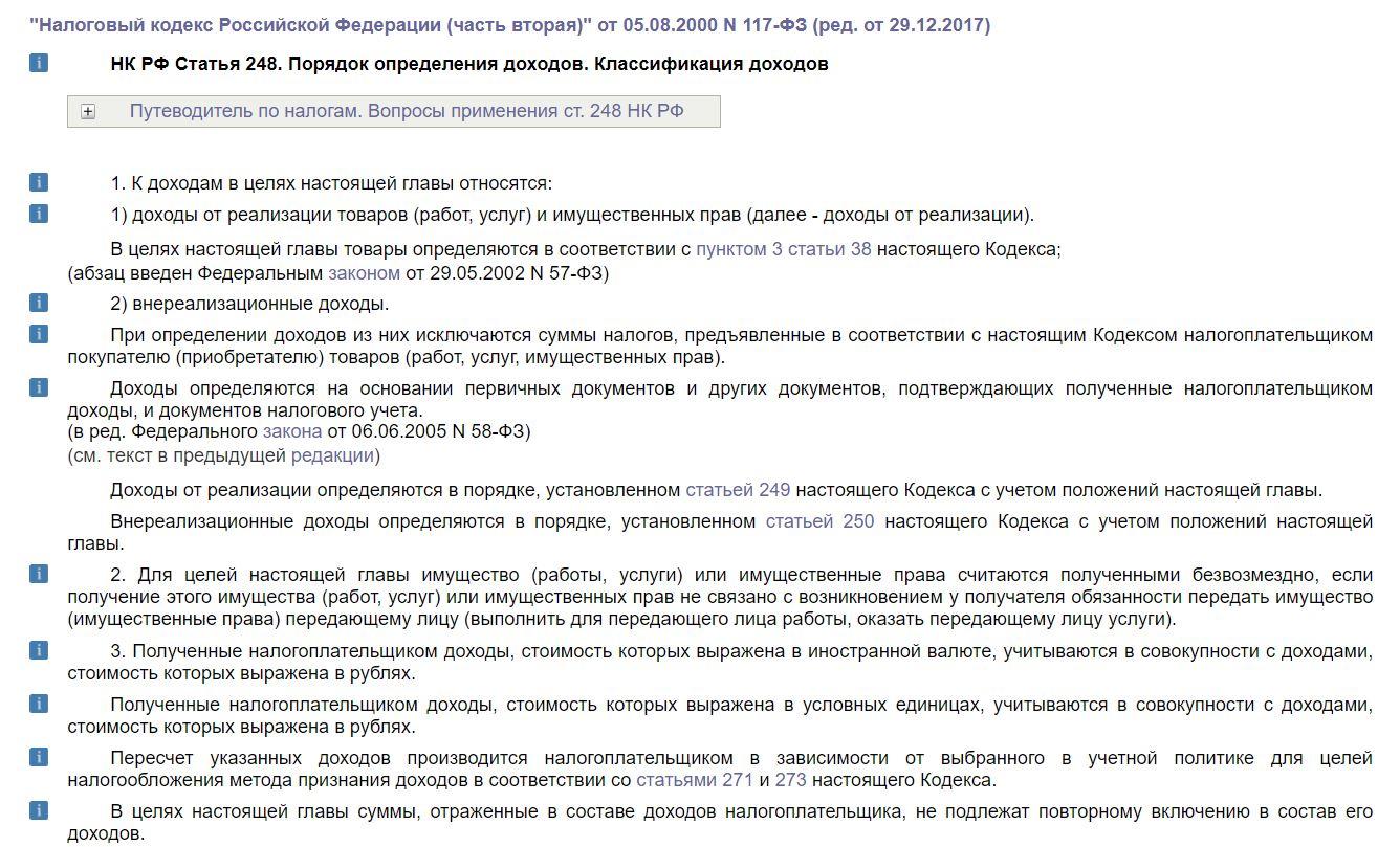 Как налоговое законодательство определяет доходы, гл. 25, ст. 248 НК РФ
