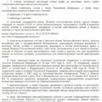 Статья 407 НК РФ, устанавливающая категории лиц, имеющих право на налоговые льготы пп. 1-8
