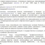 Статья 407 НК РФ, устанавливающая категории лиц, имеющих право на налоговые льготы пп. 9-15