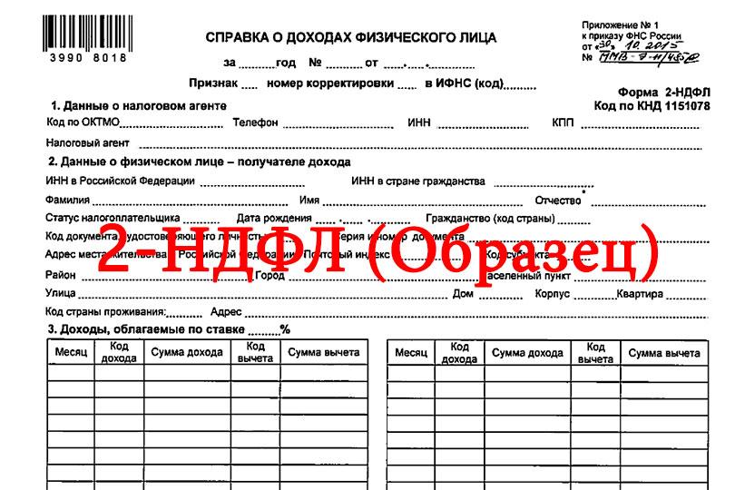 Справка 2 ндфл старого образца исправить кредитную историю Гольяновская улица