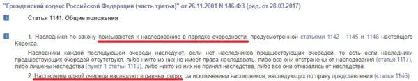 """ГК РФ глава 63 """"Наследование по закону"""". Статья 1141 Общие положения"""