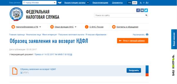 На сайте ФНС можно скачать образец заявления на возврат НДФЛ