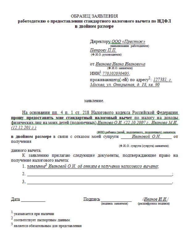 Как правильно заполнить заявление на получение стандартного вычета НДФЛ, пример