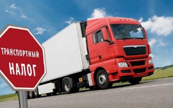 Коды бюджетной классификации для транспортного налога