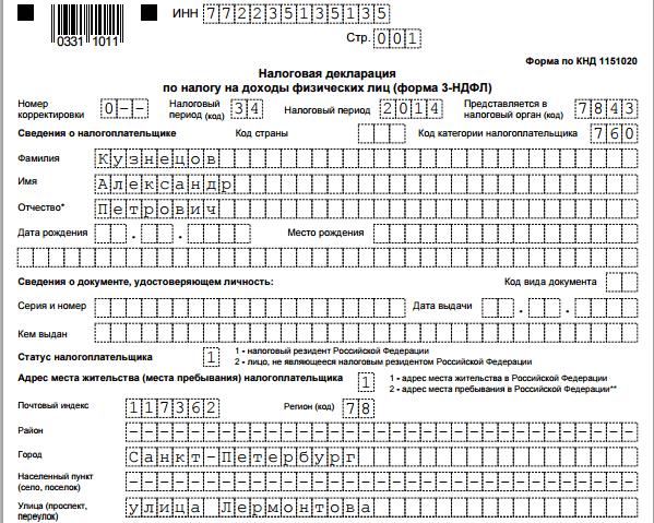 Титульный лист декларации с данными плательщика