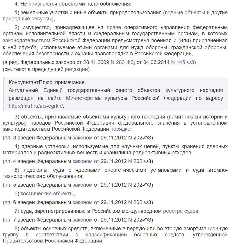 Какие объекты не подлежат налогообложению согласно НК РФ