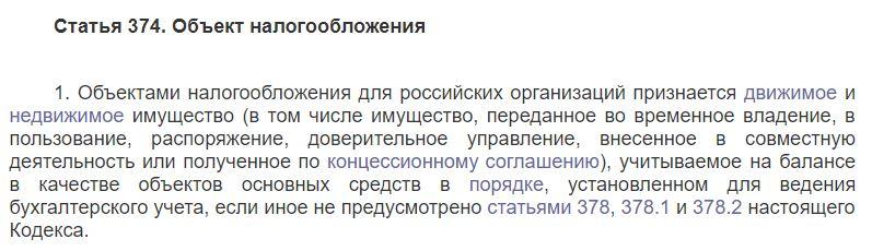 Объекты налогообложения организаций согласно ст 374 НК РФ