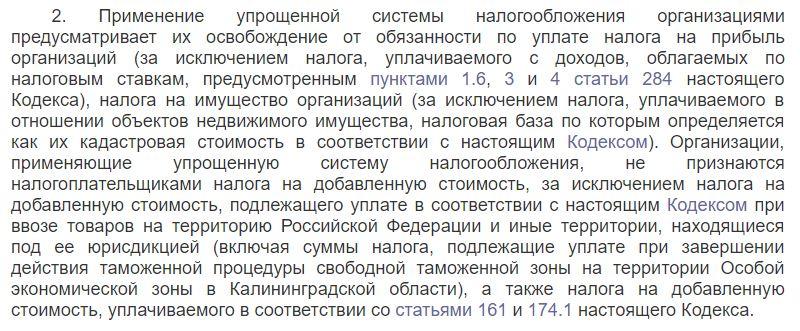 Особенности применения УСН согласно ст 346.11 НК РФ