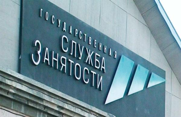 Справку 2-НДФЛ можно взять в центре занятости населения