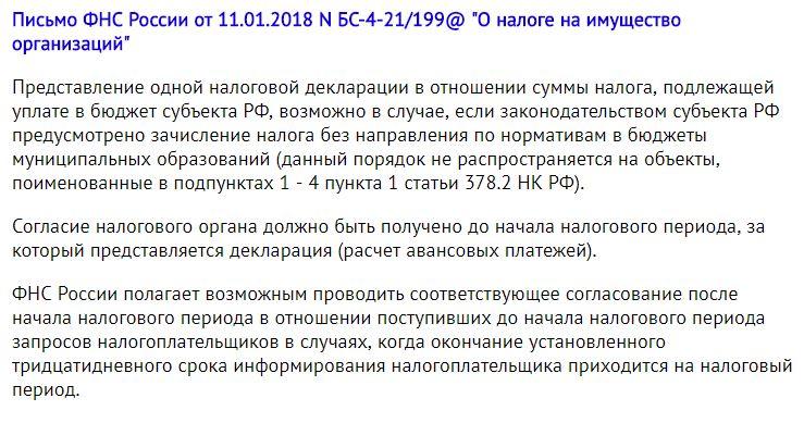 Письмо ФНС России, разъясняющее порядок согласования предоставления налоговой декларации для компаний, имеющих объекты недвижимости вне места нахождения
