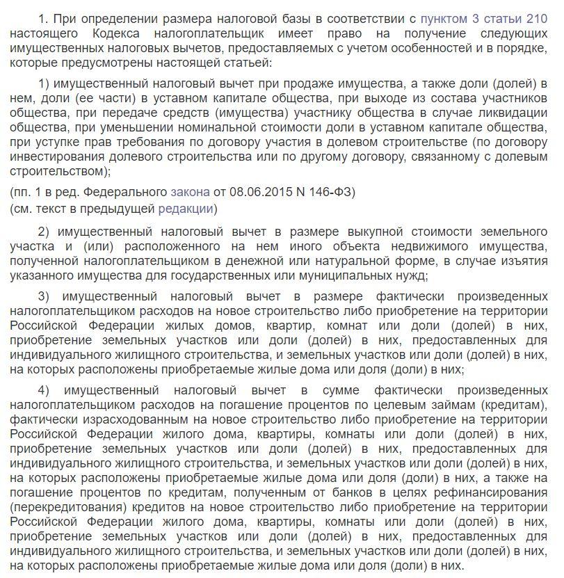 Порядок предоставления имущественного налогового вычета при продаже квартиры устанавливается ст 220 ч 2 НК РФ