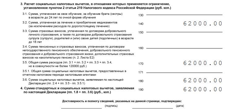 При получении вычета за лечение в листе Е1 заполняется только пункт №3 про социальные вычеты