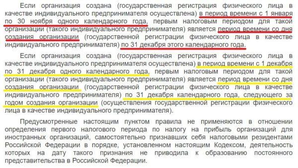Пункт 2 ст. 55 НК РФ об особенностях налогового периода для новых организаций