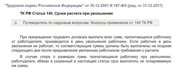 Статья 140 ТК РФ в редакции от 31.12.2017