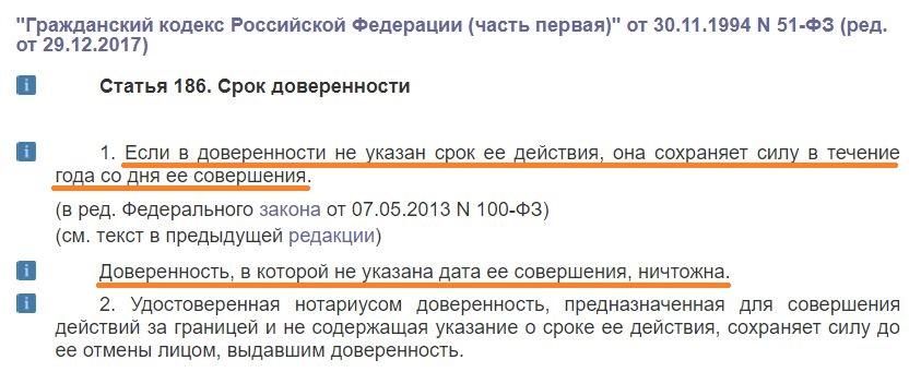 Статья 186 ГК РФ, устанавливающая срок действия доверенности
