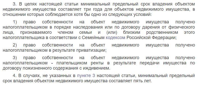 Статья 217.1 НК РФ, устанавливающая минимальные сроки владения квартирой для освобождения от уплаты НДФЛ при продаже