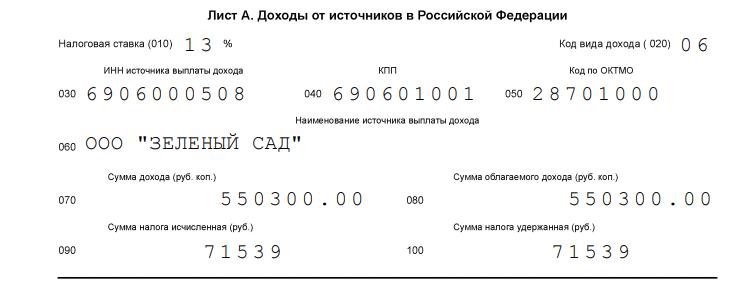 Заполнение листа А 3-НДФЛ