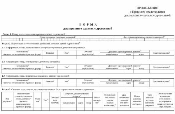 Форма декларации о сделках с древесиной