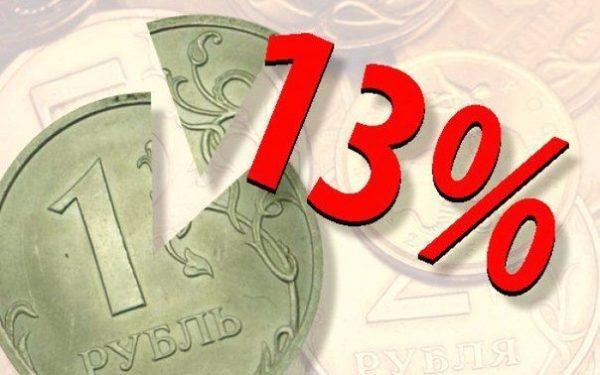 Сумма вычета не должна превышать 13% от затрат на приобретение недвижимости