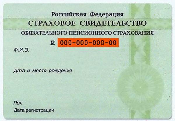 Как узнать СНИЛС по паспорту через Интернет