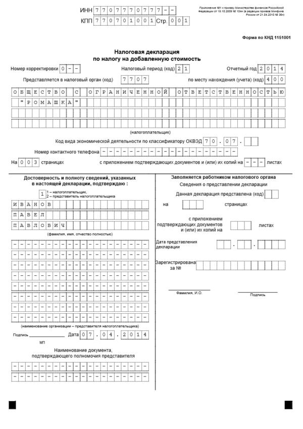 Декларация по налогу на добавленную стоимость