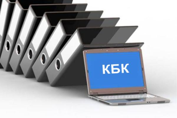 КБК позволяют упорядочивать налоговые сборы