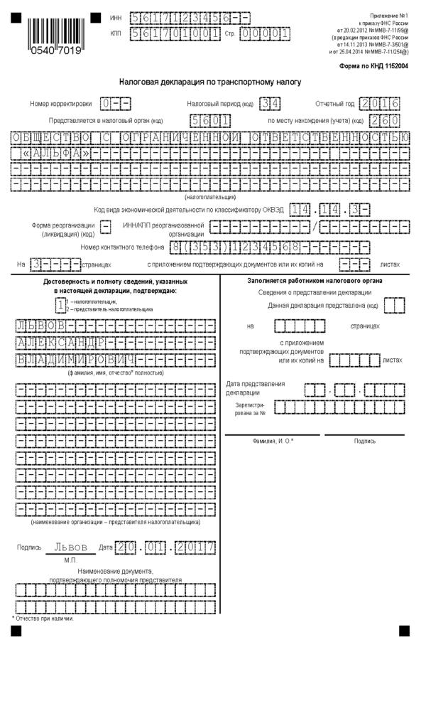 Образец заполненной декларации по ТН №1