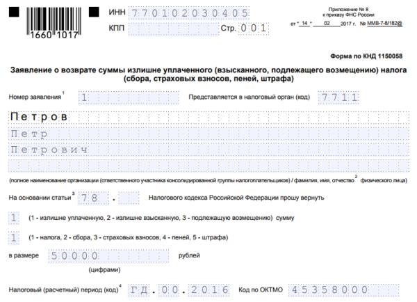 Первая страница заявления с личными данными гражданина