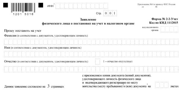 Заявление для постановки на учёт в налоговой заполняется очень просто