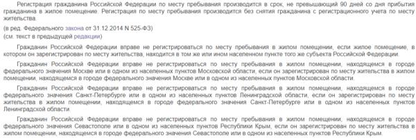 Статья 5. Регистрация гражданина Российской Федерации по месту пребывания и снятие гражданина Российской Федерации с регистрационного учета по месту пребывания