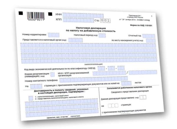При повторной подаче, документ должен содержать актуальные данные