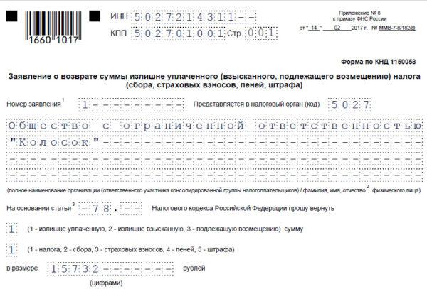 Новая форма заявления актуальна с 31.03.2017