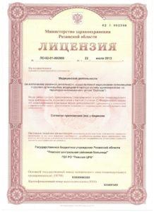 Копия лицензии медицинского учреждения