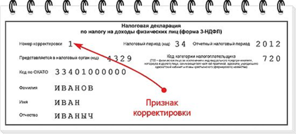 Номер корректировки в налоговой декларации
