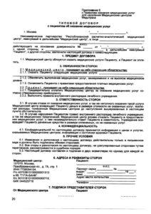 Договор об оказании медицинских услуг
