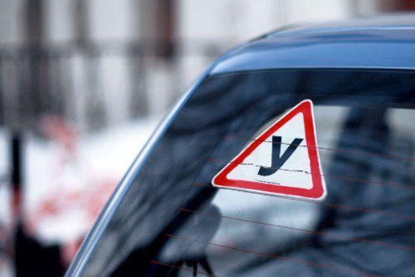 Знак «У» свидетельствует о том, что машина учебная