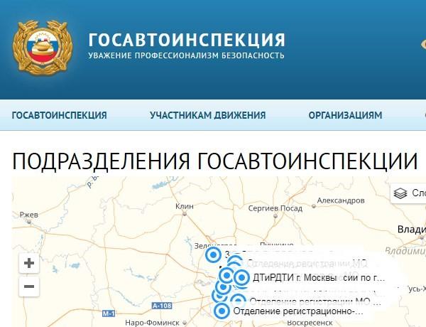 На сайте Госавтоинспекции есть реквизиты всех отделений