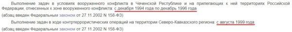 """Федеральный закон от 12.01.1995 N 5-ФЗ """"О ветеранах"""" Раздел III"""