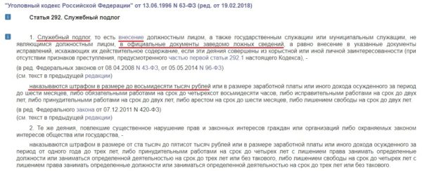 Статья 292. Служебный подлог