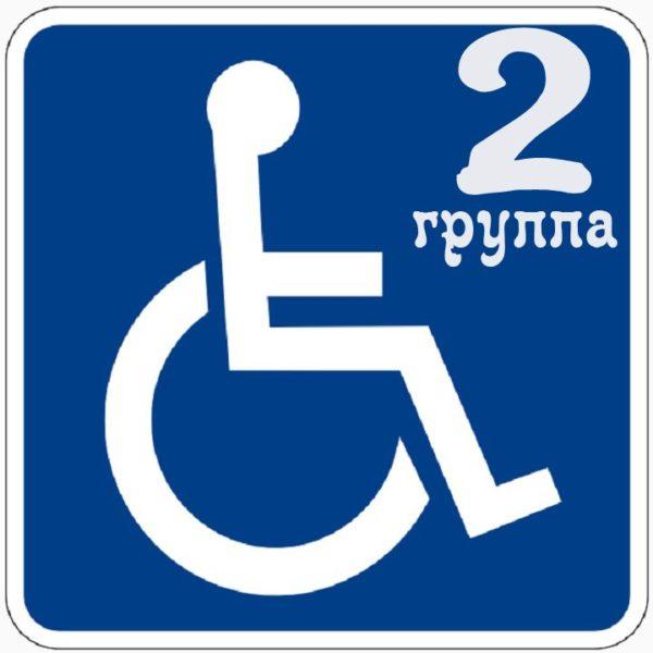 Инвалидность 2 группы: льготы
