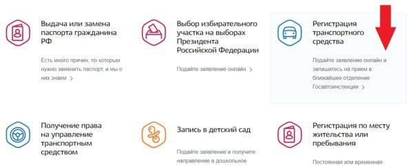 """Раздел """"Регистрация транспортного средства"""""""