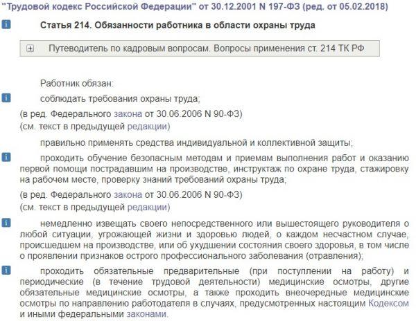 Статья 214. Обязанности работника в области охраны труда