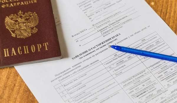 Для расторжения брака необходимо написать заявление