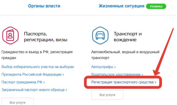 Выберите вкладку «регистрация транспортного средства»